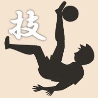 サッカー選手の「技」:スキル・テクニック