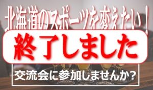 北海道スポーツ関係者交流会:終了の記事