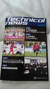 サッカー協会発行のテクニカルニュース