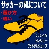 d48cc50f4017bc サッカーの靴の違い:スパイク・トレシュー・フットサルシューズ | サカボン