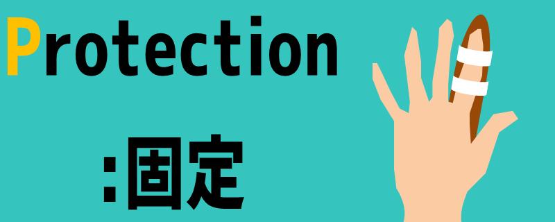 price処置のprotection:固定の解説