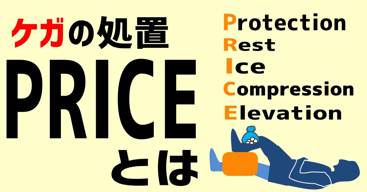 priceおよびriceの法則とは:英語と治療した怪我人のイラスト