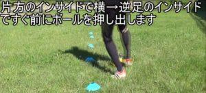 ダブルタッチ:右足のインサイドドリブル