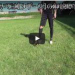 サカボンドリブル練習動画3