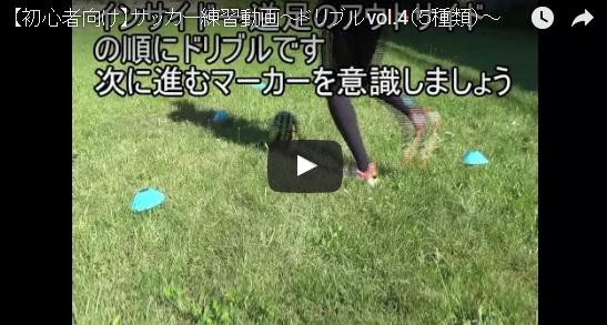 サカボン動画ドリブル練習用4