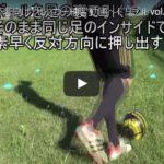 サカボン動画ドリブル練習用5