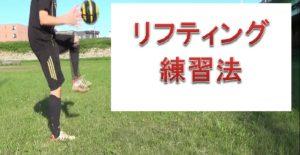 サカボン動画リフティング練習用サムネ