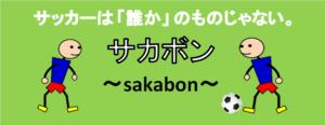 サカボン sakabon ロゴ画像