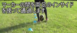 サッカーのドリブル:タッピングの様子