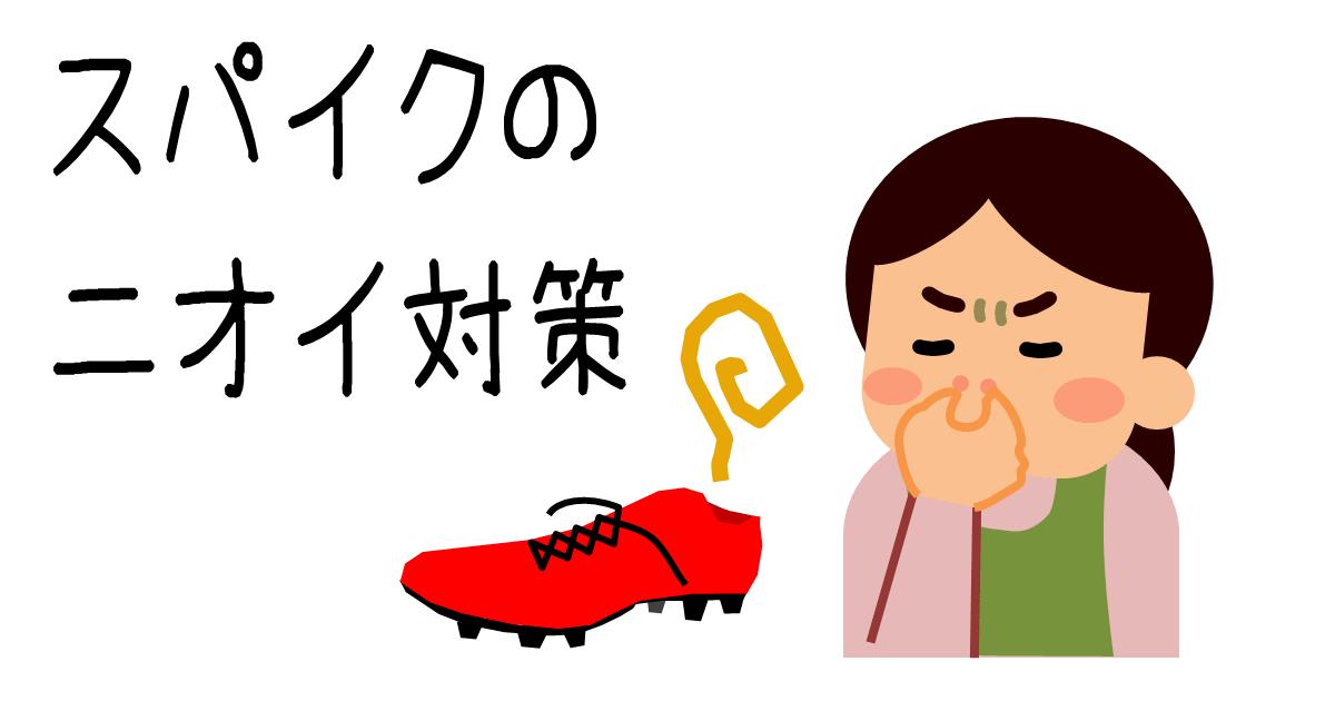 サッカースパイクが臭うイメージ図