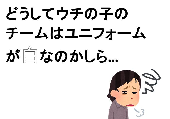 どうしてウチの子のチームはユニフォームが白なのかしら:洗濯にうんざりするお母さんのイメージ