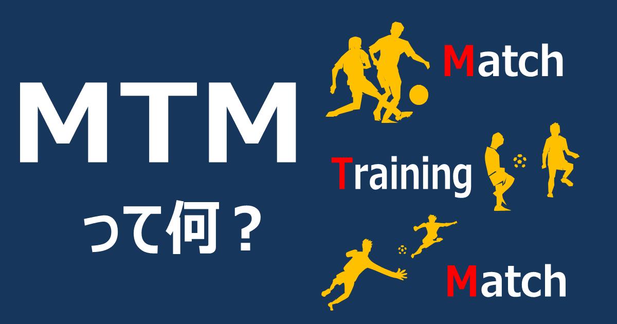 MTM(Match Training Match)のイメージ画像