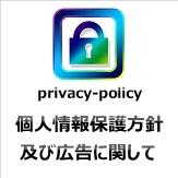 プライバシーポリシー(個人情報保護方針)及び広告について