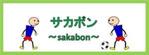 サカボン:sakabon