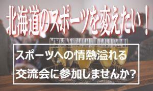 スポーツ・医療・健康関係のお仕事をされている方々の交流会2017/3/20札幌