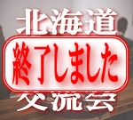 北海道スポーツ関係者交流会終了