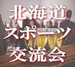 交流会2017/3/20札幌