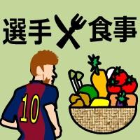 記事:サッカー選手と食事管理 のサムネイル画像