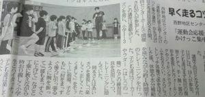 札幌の西野地区センターで行ったかけっこ教室の写真