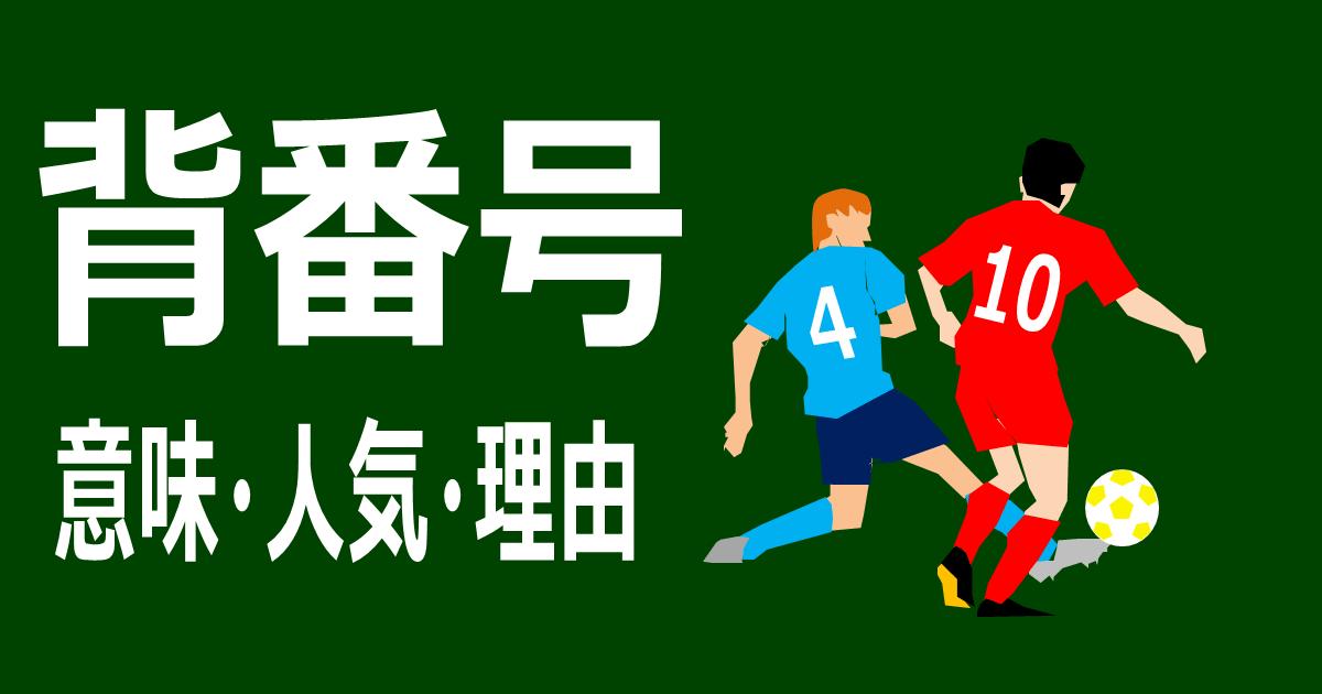 背番号4番と11盤のサッカー選手が競い合っているイラスト
