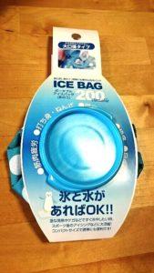 セリアのアイスバッグ