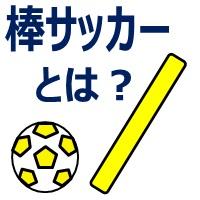 棒サッカーで使う棒とボールのイラスト