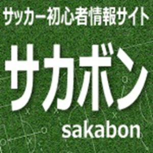 サカボンのロゴ(仮)