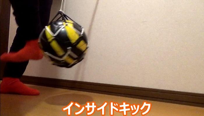 家の中でサッカーのキック練習をしている写真:インサイドキック
