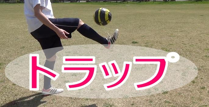 サッカーでトラップ練習している写真