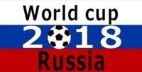 ワールドカップ2018 ロシア大会
