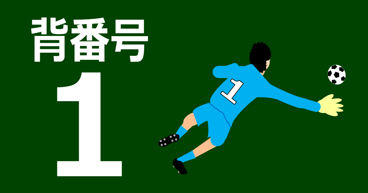 サッカーで背番号1の意味、有名選手(画像はサカボンの自作)