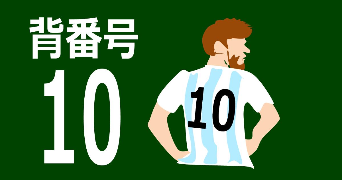 サッカーで背番号10の意味、有名選手(画像はサカボンの自作)