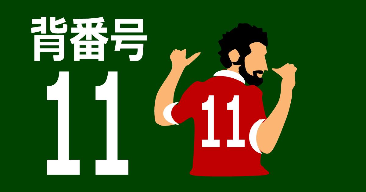 サッカーで背番号11の意味、有名選手(画像はサカボンの自作)