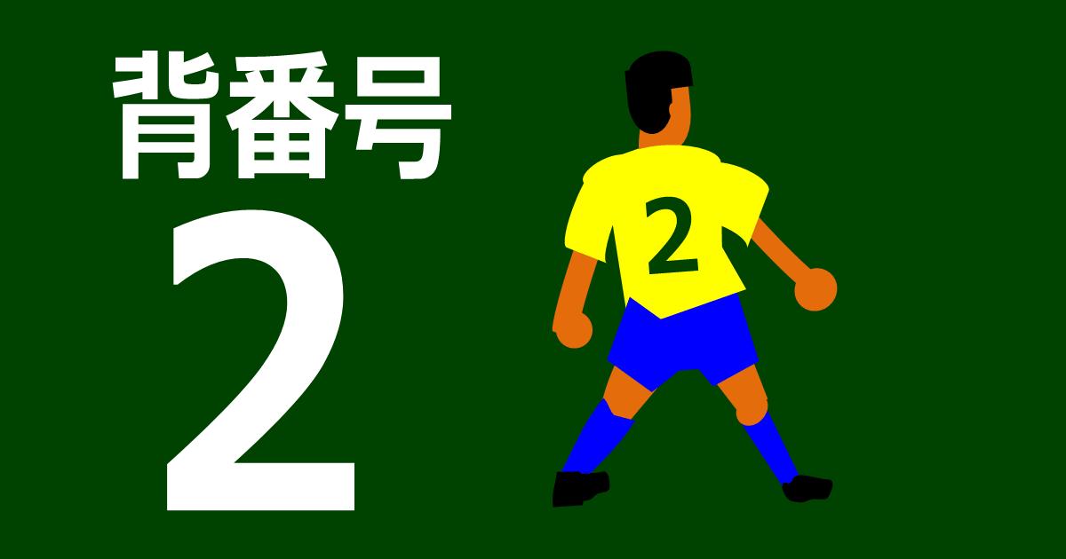 サッカーで背番号2の意味、有名選手(画像はサカボンの自作)