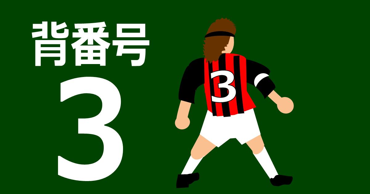 サッカーで背番号3の意味、有名選手(画像はサカボンの自作)