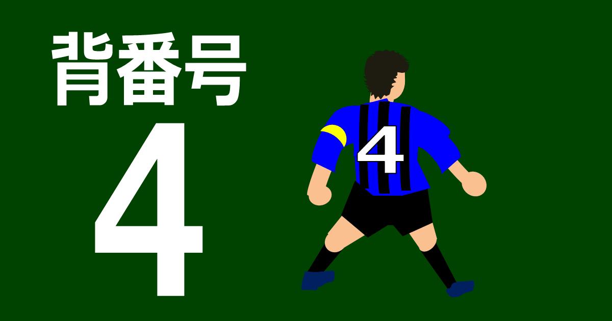 サッカーで背番号4の意味、有名選手(画像はサカボンの自作)