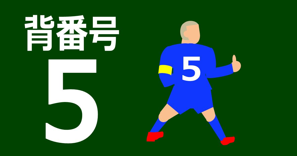 サッカーで背番号5の意味、有名選手(画像はサカボンの自作)