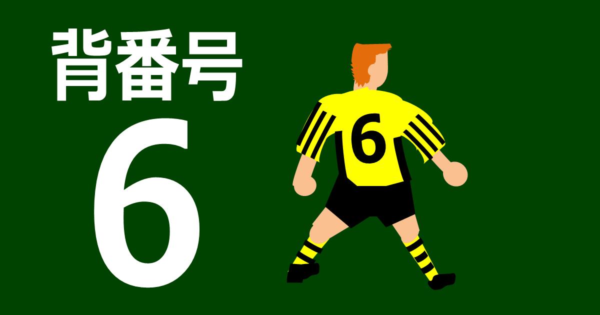 サッカーで背番号6の意味、有名選手(画像はサカボンの自作)
