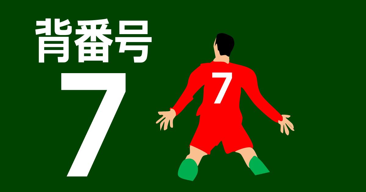 サッカーで背番号7の意味、有名選手(画像はサカボンの自作)