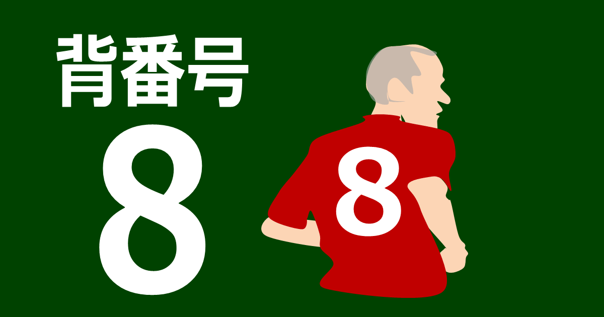 サッカーで背番号8の意味、有名選手(画像はサカボンの自作)