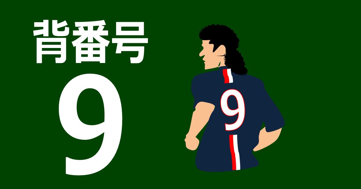 サッカーで背番号9の意味、有名選手(画像はサカボンの自作)