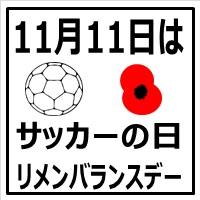 記事:11月11日はサッカーの日・世界平和記念日(リメンバランスデー)のサムネイル画像