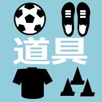 サッカー・フットボール用の道具の画像