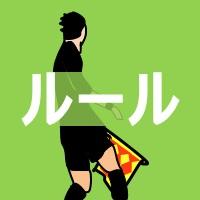 サッカー・フットボールのルール・規則の画像