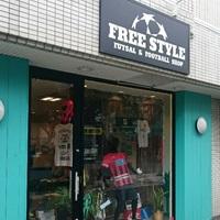 札幌市白石区本郷通8丁目北8-1にある、フットサルブランドを中心としたサッカー&フットサルショップ「FreeStyle」