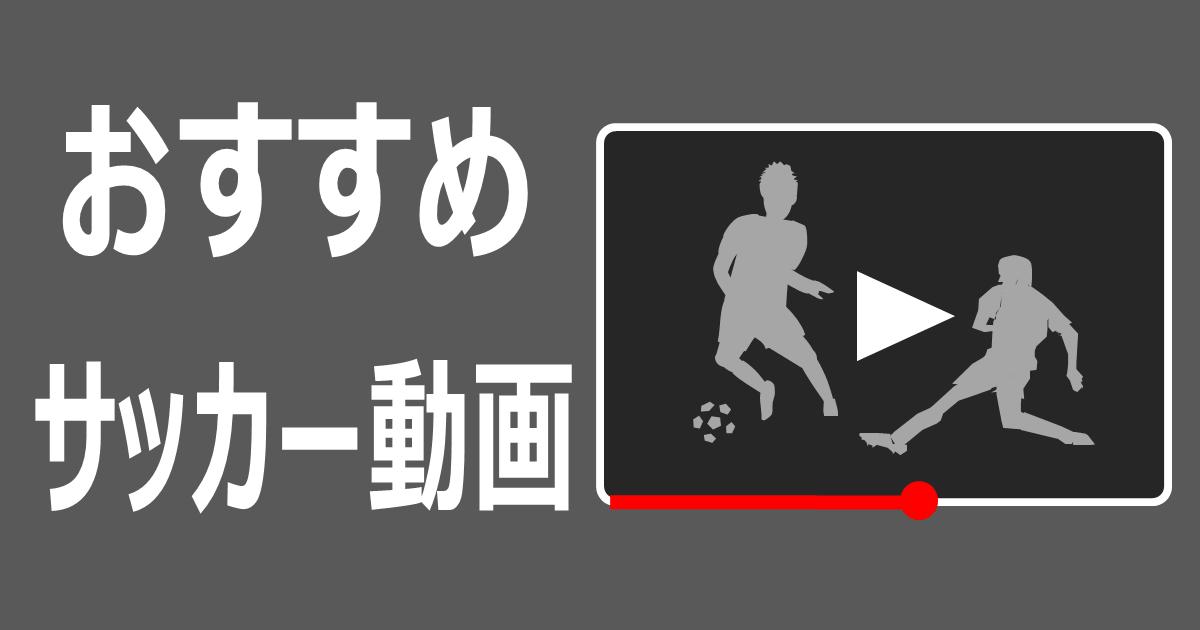 記事:「サッカーが上手くなるためにおすすめの動画」のサムネイル画像
