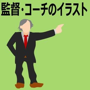 監督・コーチのイラスト:サムネイル