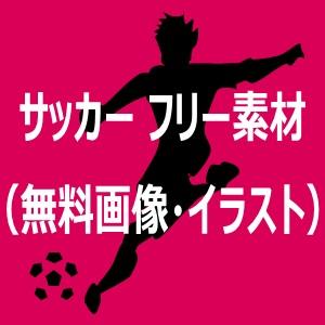 サカボンの自作サッカーフリー素材(無料画像・イラスト)