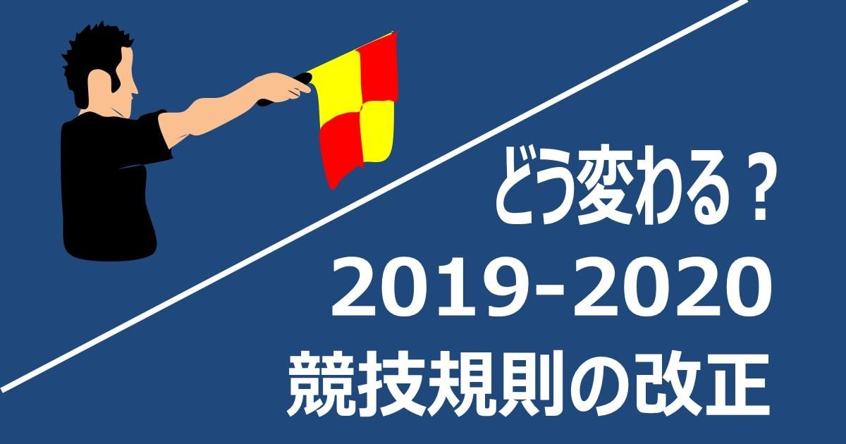 2019/2020年 サッカールール(競技規則)の改正