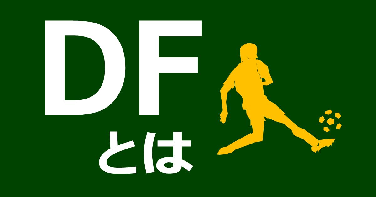 サッカー選手:DF(ディフェンダー)のイラスト